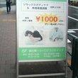 :飯田橋☆カイロプラクティック