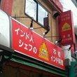 JYOTI:ジョティー飯田橋店: