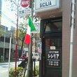 SICILIA:シシリア