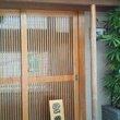:割烹 竹泉