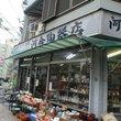 :河合陶器店