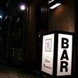 Bar Stone Pavement:バー ストーンペイブメント(甃)