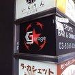 Garage:ガレージ 神楽坂店