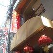 :上海家庭料理・薬膳料理 一品香