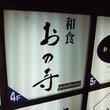 :和食 おの寺