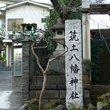 :筑土八幡神社
