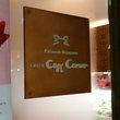 cozy corner:銀座コージーコーナー