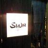 2009/03/14:神楽坂シュン・本家:外観:3714
