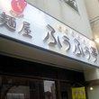 :麺屋ふぅふぅ亭
