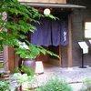 2009/06/10:馳走 紺屋:外観:3864