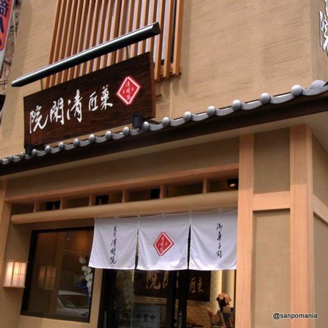 2009/07/04:京都菓匠清閑院:外観:3943