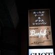 Barfuss:バーフース