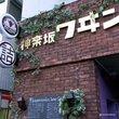 kagurazaka wine sakaba:神楽坂 ワヰン酒場