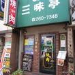 :焼肉ハウス 三味亭