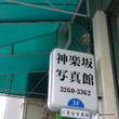 :神楽坂写真館(旧夏目写真館)