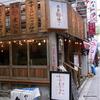 2010/06/21:本多鉄○(テツマル)横丁:外観:5064