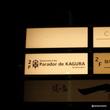Parador de KAGURA:パラドール ドゥ カグラ