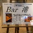 :bar 港