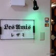 LesAmis:レザミ
