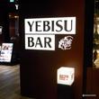 YEBISU BAR:エビスバー