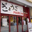 PAIRON:白龍(パイロン)