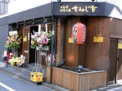 2012/04/28;もみじ屋の外観