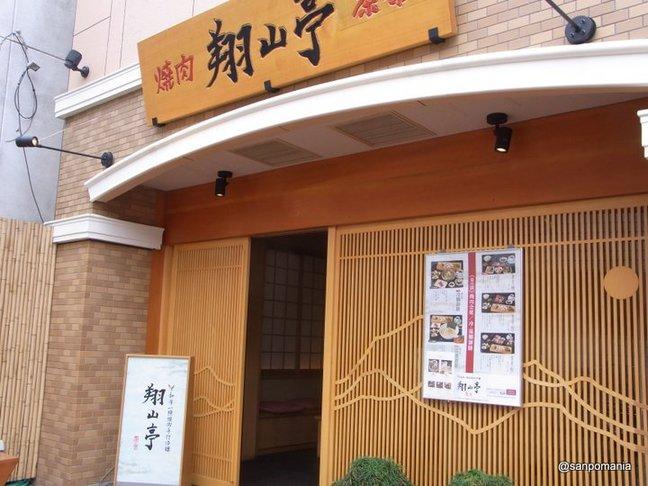2012/06/05:個室焼肉 翔山亭 茶寮:外観:5589