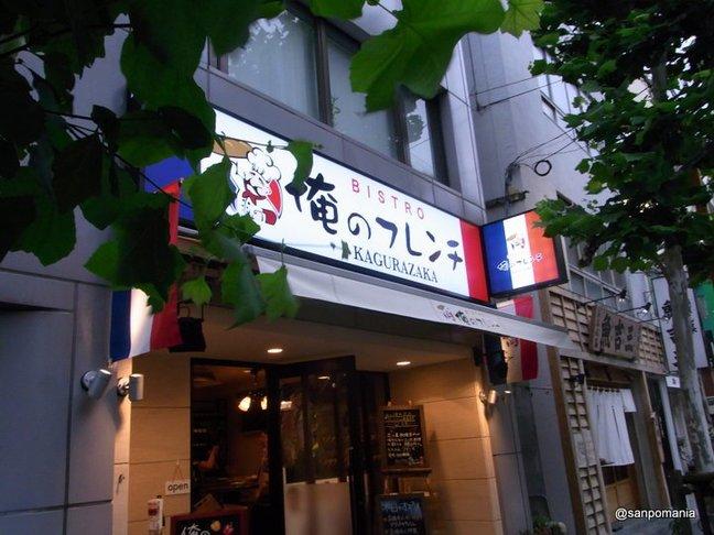 2012/06/10 俺のフレンチ 外観