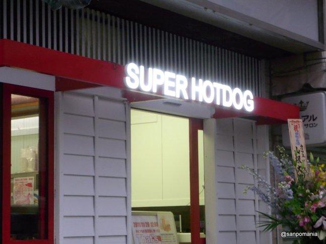 2012/06/11:スーパーホットドッグ:外観:5592