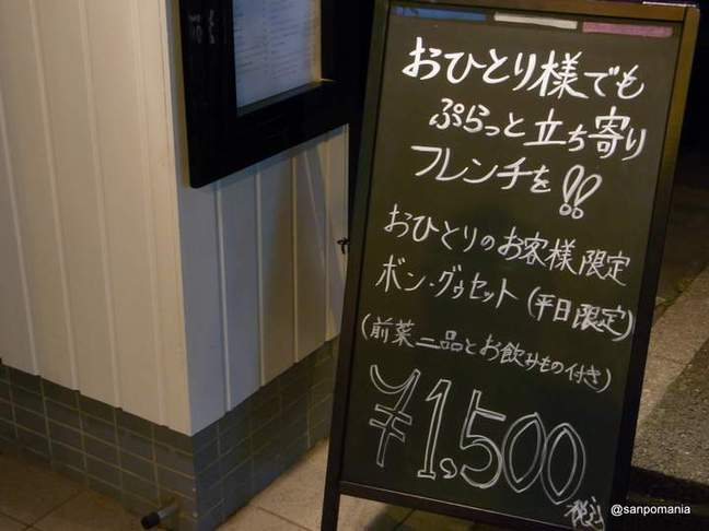 2012/06/26:フレンチ前菜食堂 ボン・グゥ神楽坂:外観:5512