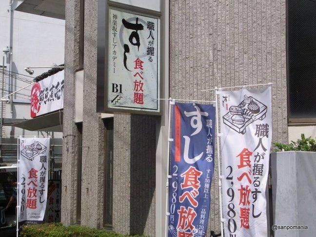 2012/07/02:神楽坂すしアカデミー:外観:5563