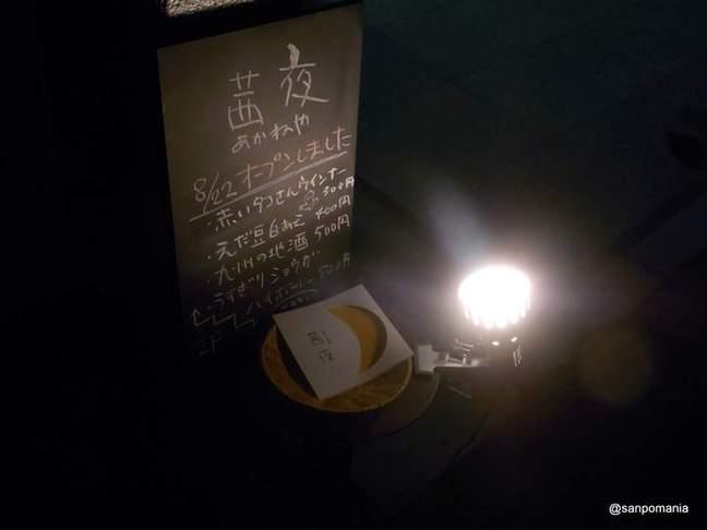 2012/08/24:茜夜:外観:5649