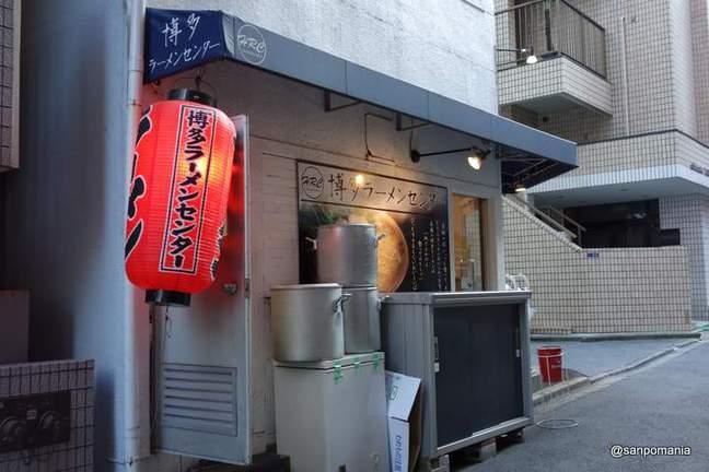 2012/10/06 博多ラーメンセンター 外観