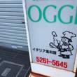 OGGI:オッジ