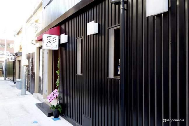 2012/10/13:鉄板焼き彩:外観:5675