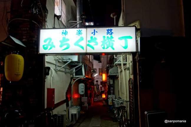 2012/09/08:みちくさ横丁:外観:5553