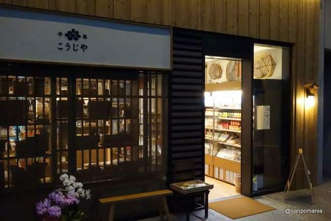 2012/11/07:千年こうじや:外観:5681