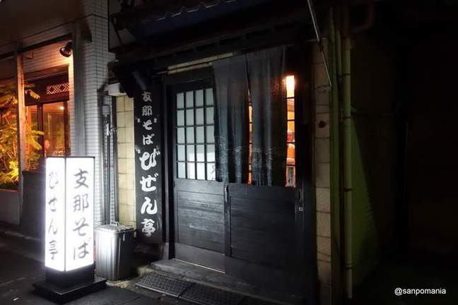 2012/11/12 支那そば びぜん亭 外観