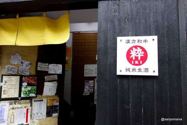 2012/11/28 漢方和牛と純米生酒 粋 外観
