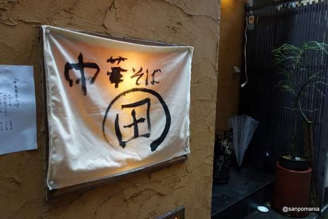 2012/12/22 中華そば まる田 外観