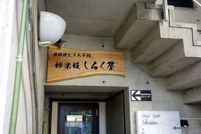 2012/12/26 神楽坂 しるく屋 外観