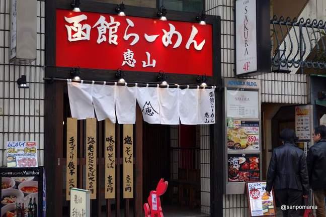2013/03/17:恵山:外観:5829