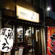 :藤しろ 飯田橋店