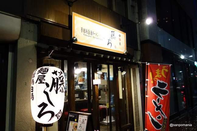 2013/04/06 藤しろ 飯田橋店 外観