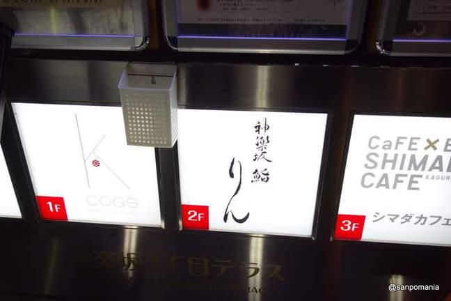 2013/03/31 神楽坂 鮨 りん 外観