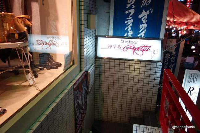 2013/02/23 ロゼッタ 外観