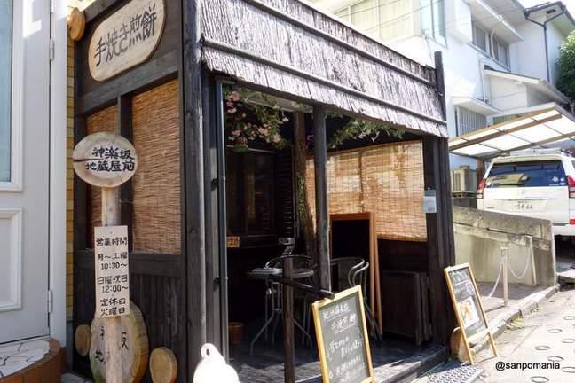 2013/04/27:神楽坂地蔵屋:外観:5086