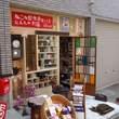 :ねこの郵便局というなまえのお店