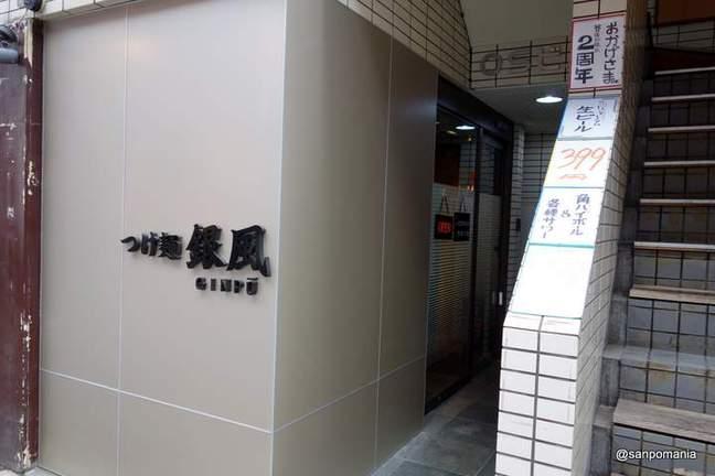 2013/04/24:つけ麺 銀風:外観:5853