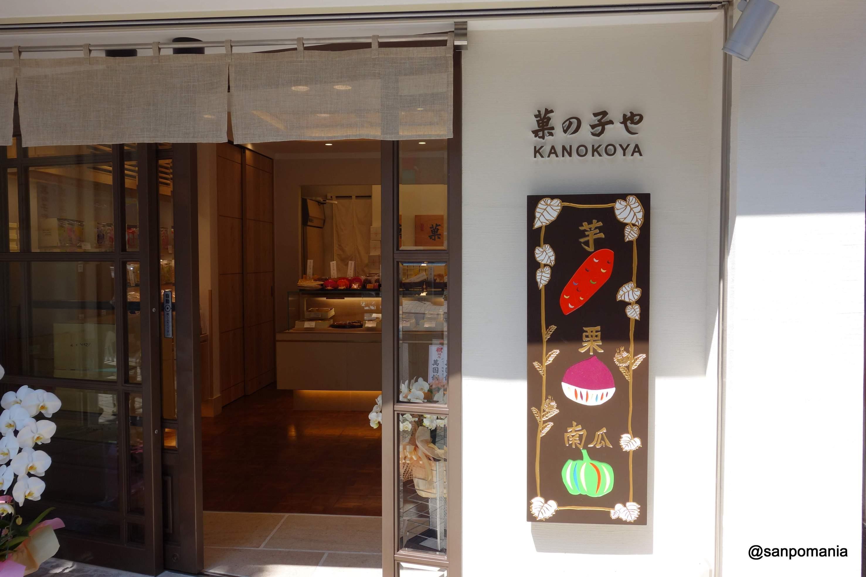 2013/05/04:菓の子や:外観:1875